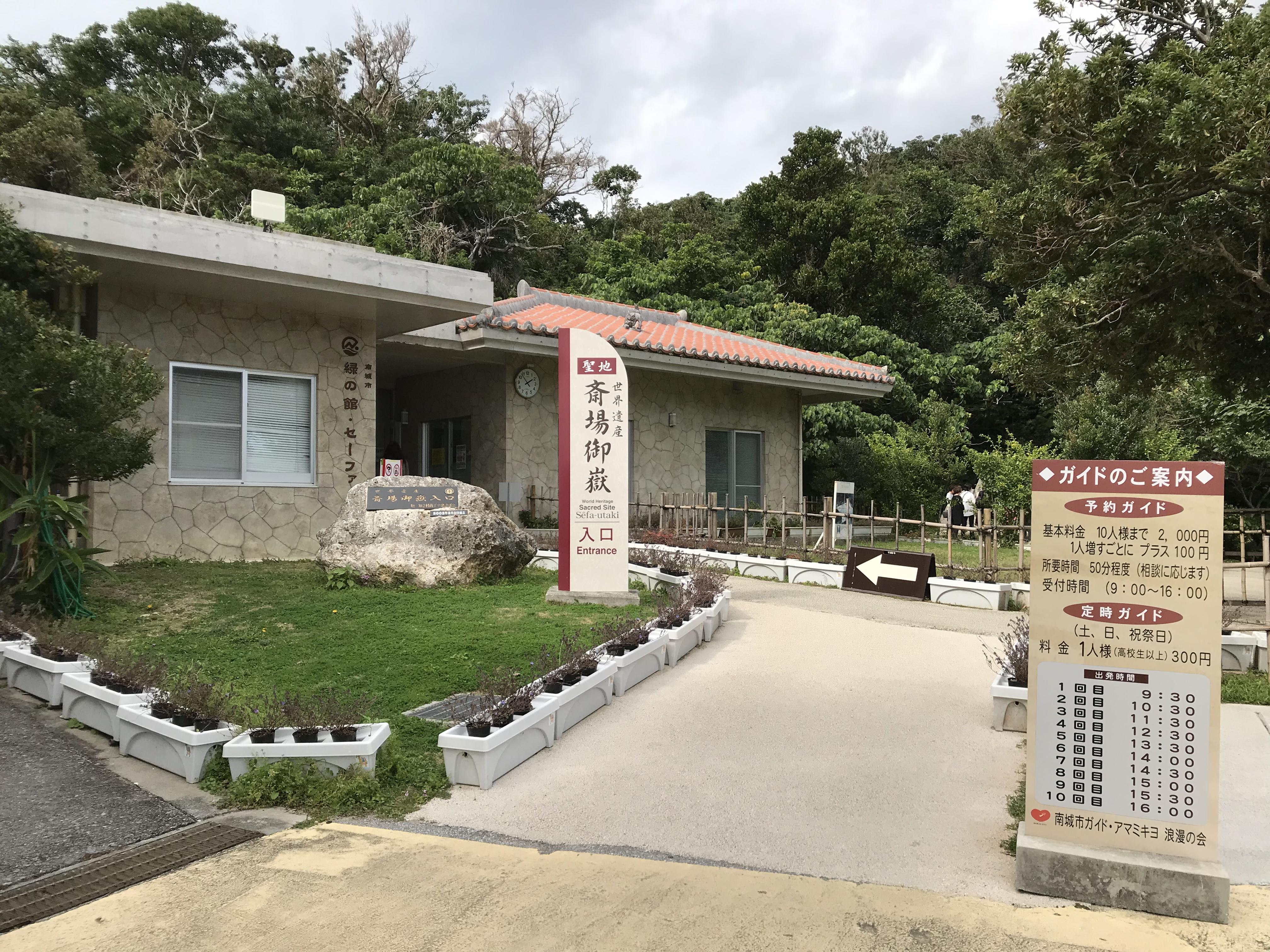 沖縄県南城市にある超人気観光スポット「斎場御嶽」ってどんな場所?