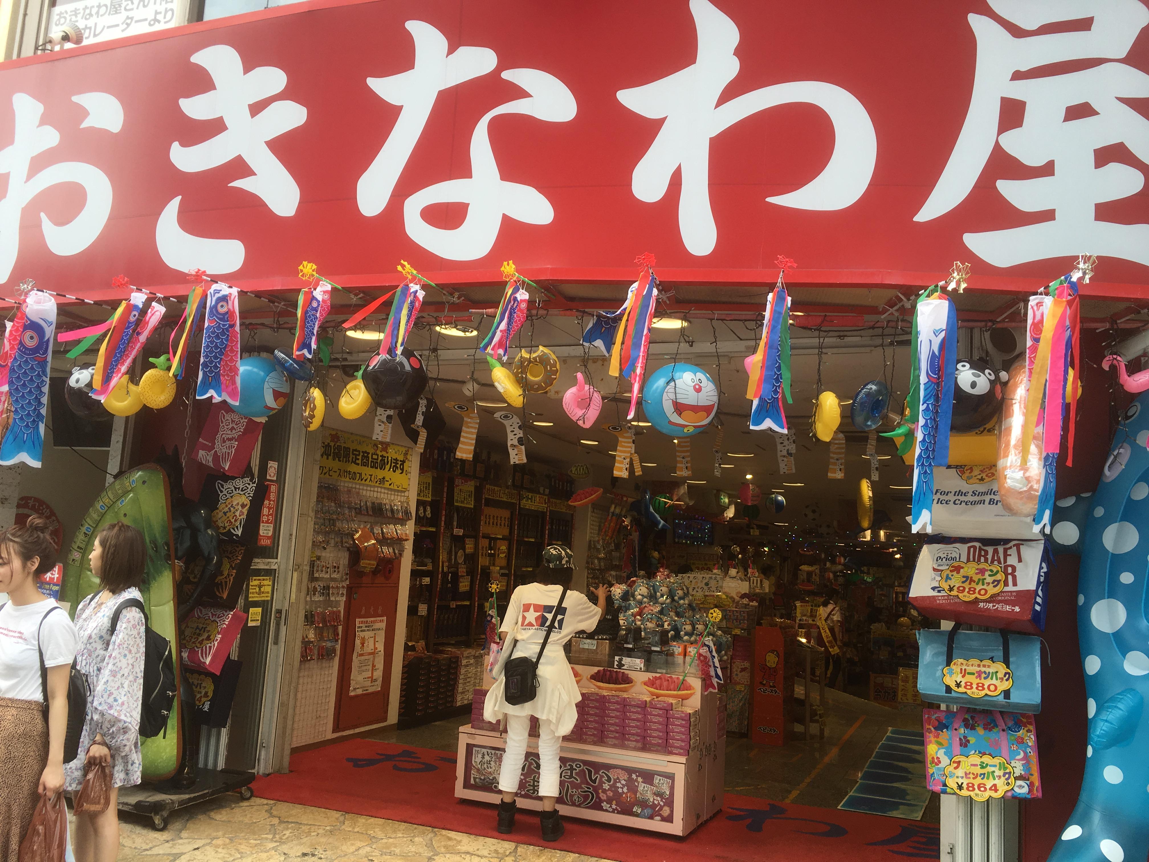 沖縄移住者が本気で調べた国際通りの間違いないお土産屋11選!