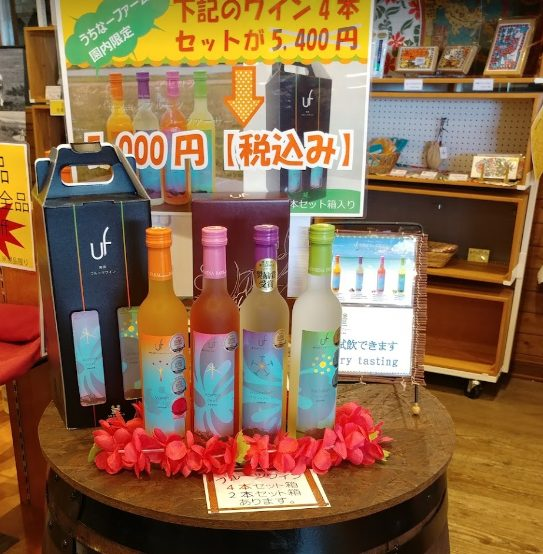 うちなーファームで世界一のワインとイルミネーションを楽しむ!?