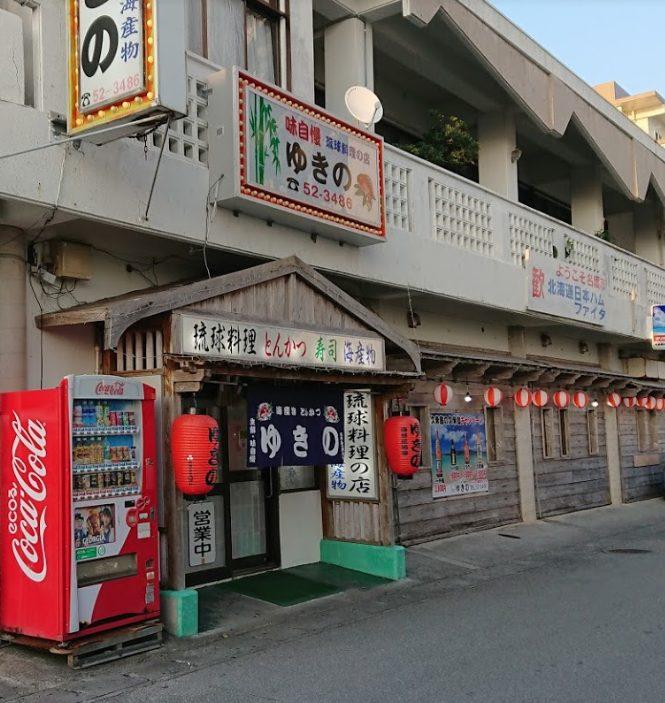 名護市のおすすめランチやゆきのはボリューム満点!沖縄料理はここ!