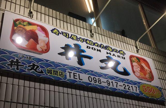 沖縄丼丸城間店ではリーズナブル価格で提供の速さが売り!