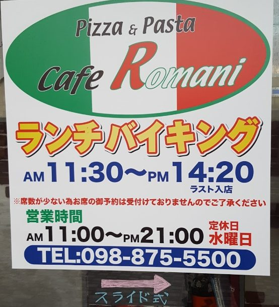 浦添市のカフェルマーニでランチバイキングでピザを楽しんでみた!