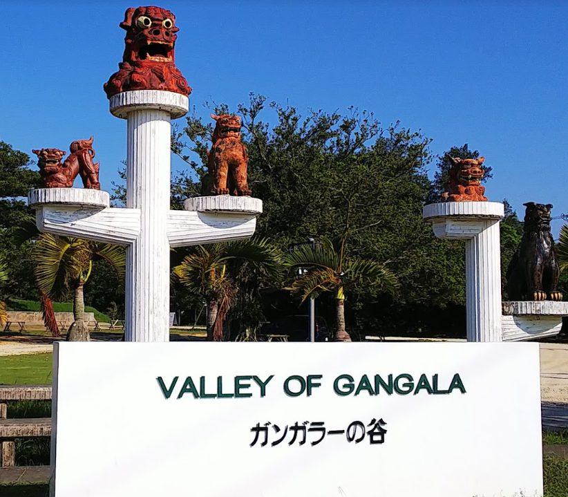 沖縄のガンガラーの谷の料金が高い!?割引や少しでもお得に利用する方法はない?