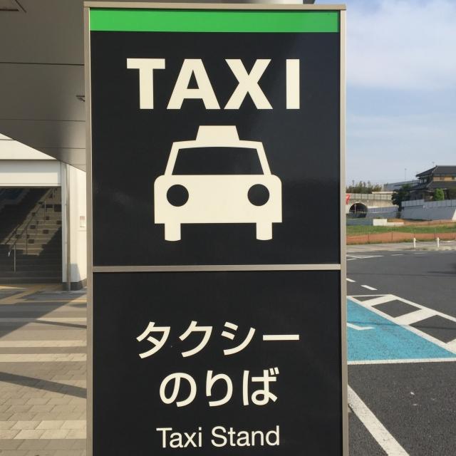 那覇空港から美ら海水族館までタクシーで行く場合の料金や所要時間を詳しく解説!